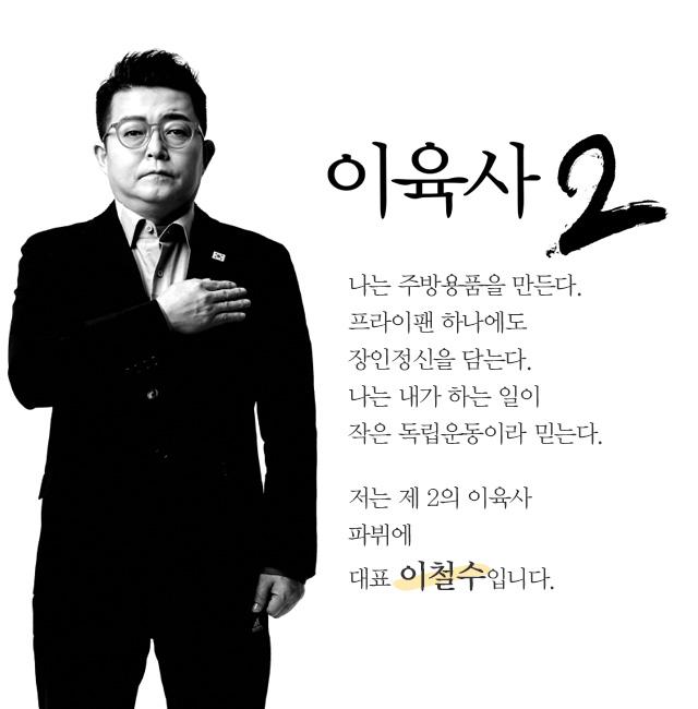 태극기배너_이육사
