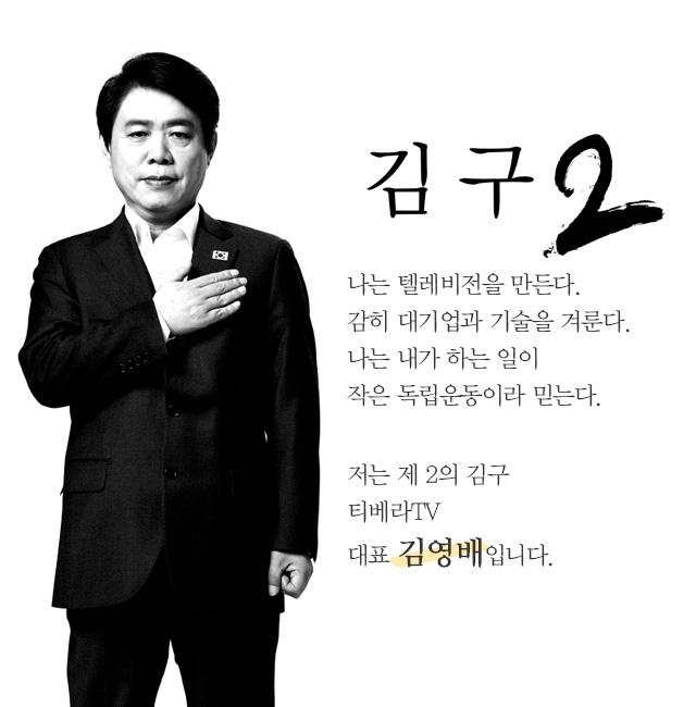 태극기배너_김구