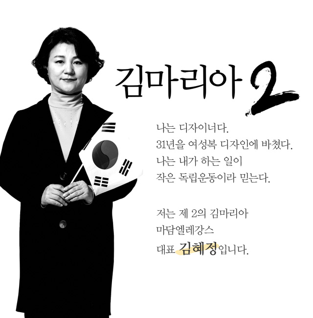 태극기배너_김마리아