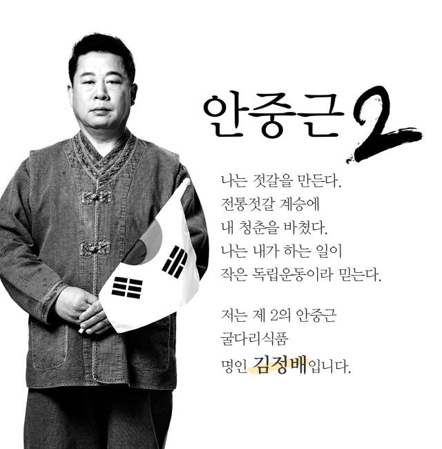 태극기배너_안중근