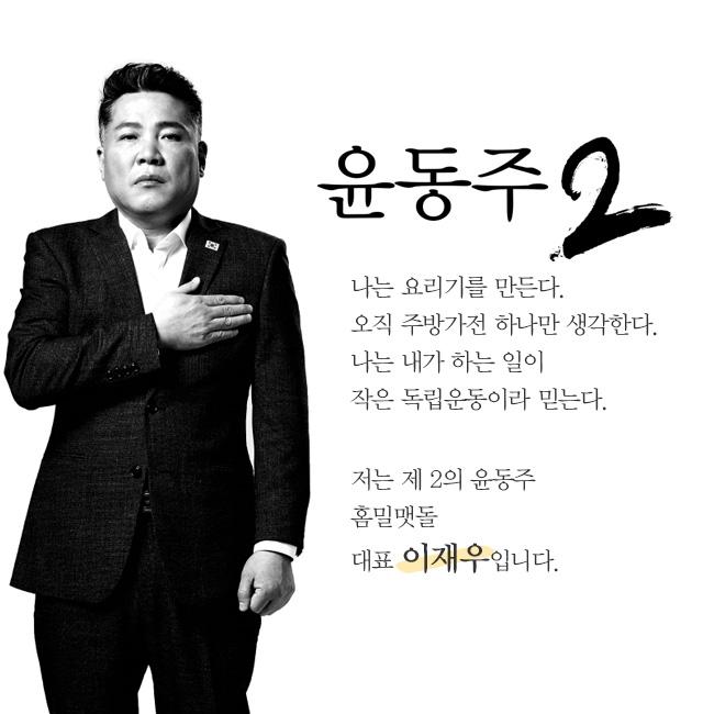 태극기배너_윤동주