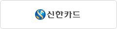 신한카드社 로고