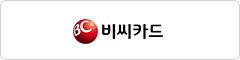 비씨카드社 로고