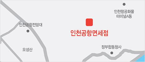 인천공항면세점 지도