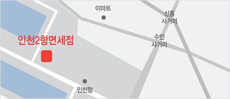 인천2항면세점 지도