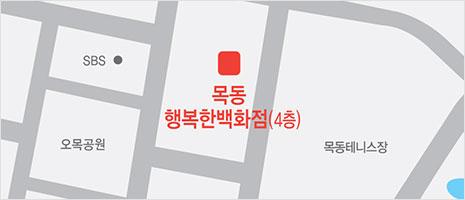 목동 행복한백화점 지도