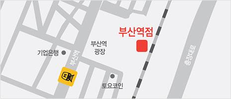 부산역점 지도