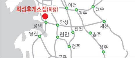 화성휴게소점(하행) 지도