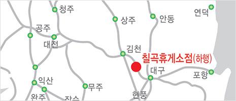 칠곡휴게소점(하행) 지도