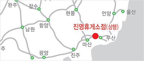 진영휴게소점(상행) 지도