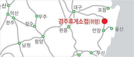 경주휴게소점(하행) 지도