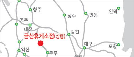 금산휴게소점(상행) 지도