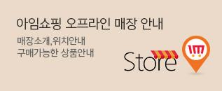 [004:EC] 메인 하단중앙_정책매장안내