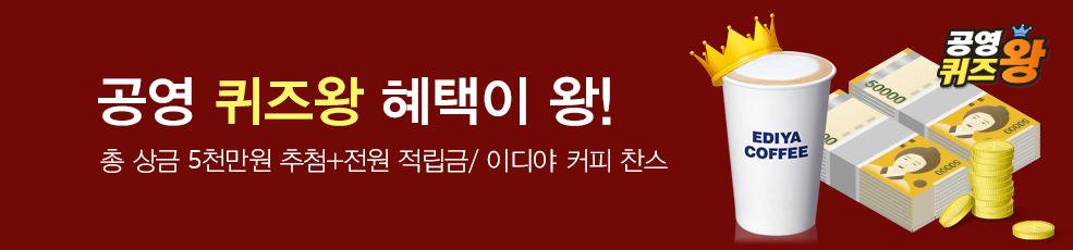 공영퀴즈왕_20181101-20181130