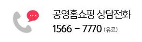 [012:EC]고객센터 메인 하우하_아임쇼핑상담전화