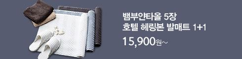 0122-0129_뱀부얀 타올/헤링본 발매트