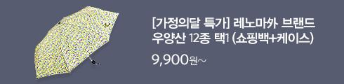 0521-0528_레노마외 브랜드