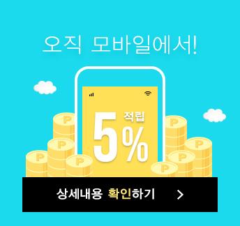 5%적립_5월
