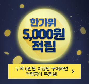 한가위_5000원