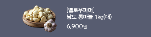 0706-0000_11419386_[옐로우파머] 남도