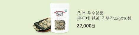 [전북 우수상품] [훈이네 한과] 김부각  22g *