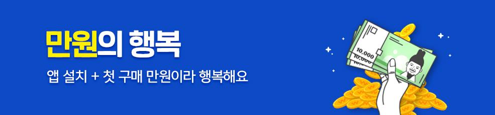 만원의행복_6월
