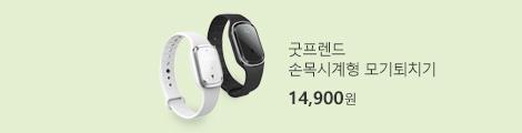 """11432267""""굿프렌드 손목시계형 모기퇴치기 GOO"""