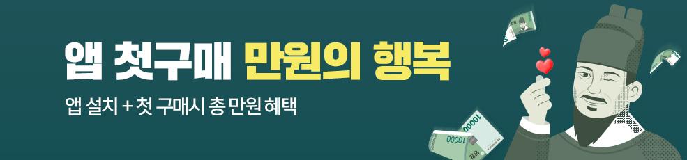 4월 만원의 행복_20일까지