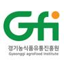 경기농식품<br>유통진흥원
