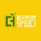 😋 돌코롬한(달콤한) 제주 황금향 맛있게 먹는 법! 대공개!