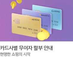 현명한 쇼핑의 시작! 카드사무이자혜택