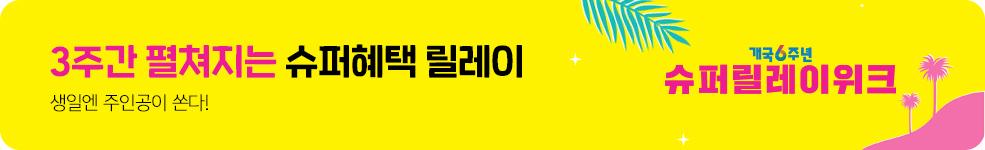 [개국6주년] 슈퍼릴레이위크