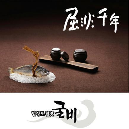 ★어랍쇼한가위특집★영광법성포 대장대 굴비 40미+소장대 5미