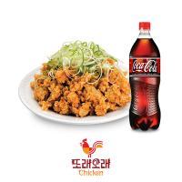 또래오래 순살파닭+콜라1.25L