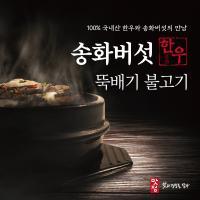 ★프리미엄한우/+1팩★ 송화버섯한우뚝배기불고기400g×9팩