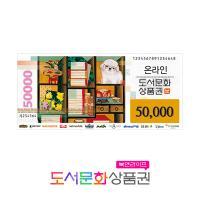 [북앤라이프] 도서문화 상품권 5만원권