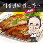 ★단독구성★ 튀겨나온 우리쌀 돈가스 3종 세트+소스2팩!