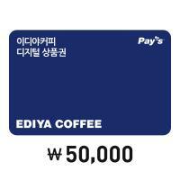 [페이즈] 이디야커피 디지털 상품권 5만원권