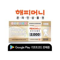 해피머니 온라인 상품권 2천원권