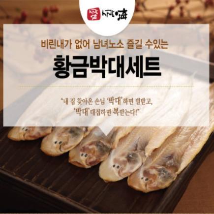 [명절특집!] 군산명물 황금박대 20미+2미 더!