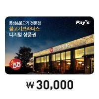 [Pays]불고기브라더스 디지털 상품권 3만원권