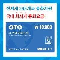 OTO국제전화앱 서비스 10000원 이용권