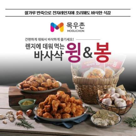 [목우촌] 바사삭치킨윙300g×5봉+치킨봉300g×7봉