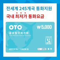 OTO국제전화앱 서비스 5000원 이용권