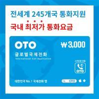 OTO국제전화앱 서비스 3000원 이용권