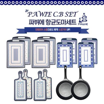 ★단독조건★ 파뷔에항균도마 6종+프라이팬 2종