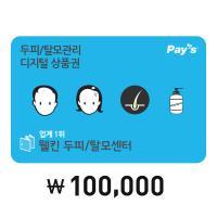 [Pays]웰킨 두피탈모센터 디지털 상품권 10만원권