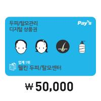 [Pays]웰킨 두피탈모센터 디지털 상품권 5만원권