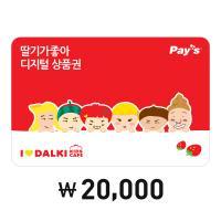 [Pays] 딸기가좋아 디지털 상품권 2만원권