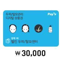 [Pays]웰킨 두피탈모센터 디지털 상품권 3만원권